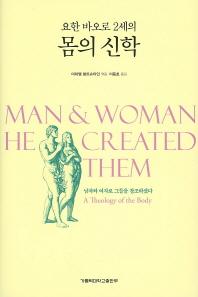 요한 바오로 2세의 몸의 신학