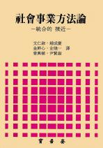 사회사업방법론:통합적 접근