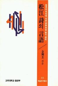 송강 시의 언어(학술연구총서 44)