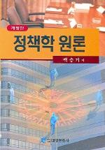 정책학원론 (백승기) (개정판)