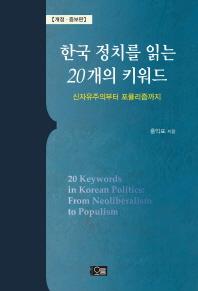 한국 정치를 읽는 20개의 키워드