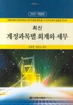 최신 계정과목별 회계와 세무(2007)