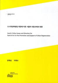 도시재생특별법 제정에 따른 서울의 대응과제와 방향