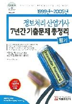 정보처리산업기사 필기 7년간 기출문제 총정리(1999-2005)