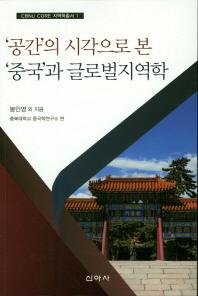 '공간'의 시각으로 본 '중국'과 글로벌지역학