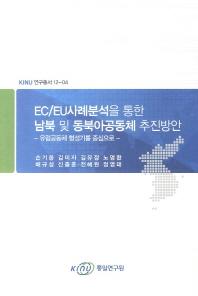 EC EU사례분석을 통한 남북 및 동북아공동체 추진방안