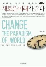 세계의 지도를 바꾸는 새로운 미래가 온다