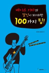 베이스 기타의 달인이 되기위한 100가지 팁