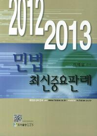 민법 최신중요판례(2012 2013)