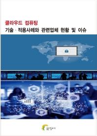 클라우드 컴퓨팅 기술 적용사례와 관련업체 현황 및 이슈