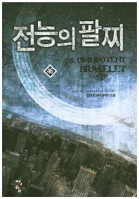 전능의 팔찌. 46