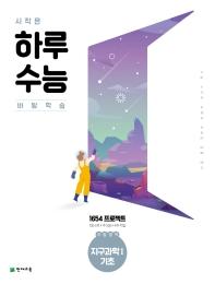 시작은 하루수능 고등 과탐영역 지구과학1 기초(2021)