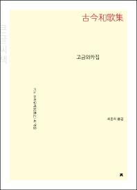 고금와카집(큰글씨책)