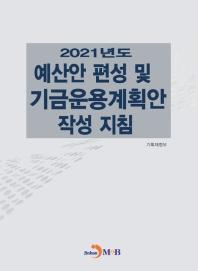 예산안 편성 및 기금운용계획안 작성 지침(2021)