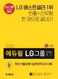 에듀윌 LG그룹 인적성검사 최신기출유형+실전모의고사 3회(2020)