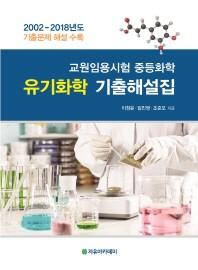 교원임용시험 중등화학 유기화학 기출해설집