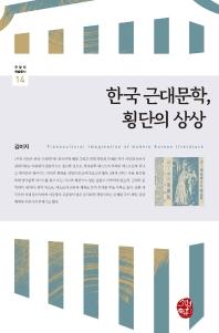 한국 근대문학, 횡단의 상상
