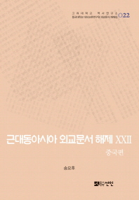 근대동아시아 외교문서 해제. 22: 중국편