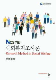 NCS 기반 사회복지조사론