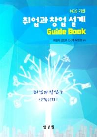 NCS기반 취업과 창업 설계 Guide Book