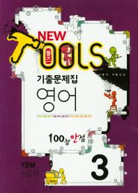 New Tools(뉴툴즈) 중학 영어 중3-2 기출문제집(YBM 신정현)(2018)