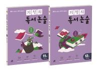 기적의 독서논술 6학년 세트(11-12권)