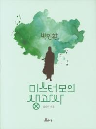 박인환, 미스터모의 생과사