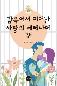 감옥에서 피어난 사랑의 세레나데(상)
