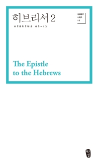 히브리서. 2