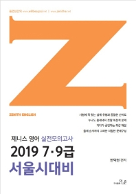 제니스 영어 실전모의고사 7 9급 서울시대비(2019)