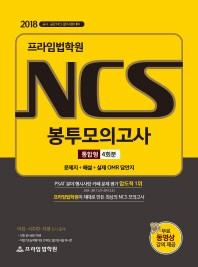 프라임법학원 NCS 봉투모의고사 통합형 4회분(2018)