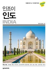 Enjoy 인조이 인도(2019)