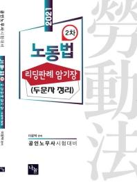 노동법 2차 리딩판례 암기장(두문자 정리)(2021)