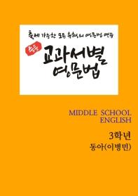 교과서별 영문법 중학 영어 중3(동아 이병민)(2020)