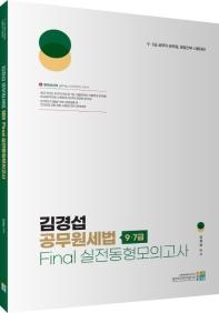 김경섭 공무원세법 9급 7급 Final 실전동형모의고사(2020)