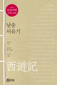 낭송 서유기(큰글자책)