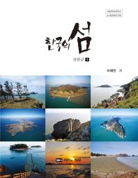 한국의 섬. 1: 신안군