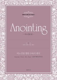 엘페이지 예배 성가 악보집. 1: Anointing 어노인팅 편