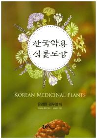 한국약용 식물도감