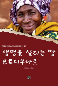 생명을 살리는 땅 코트디부아르