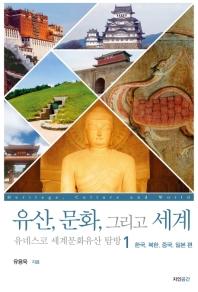 유산, 문화, 그리고 세계 유네스코 세계문화유산 탐방. 1