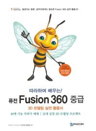 따라하며 배우는! 퓨전 Fusion 360 중급