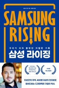 삼성 라이징