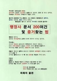 행정사 문서 200여건 및 증거 찾는 법