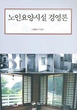 노인요양시설 경영론