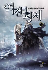 역천의 황제. 9(완결)