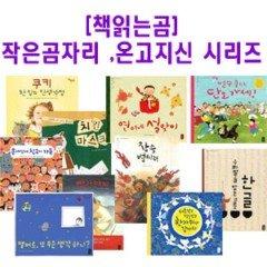 작은곰자리 전12권 + 온고지신 전8권 총 20권 세트판매 - 추가구성 디즈니애니메이션 DVD증정