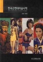 한국근현대미술사학. 제19집(2008)