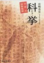 科擧 中國の試驗地獄