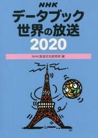 NHKデ-タブック世界の放送 2020